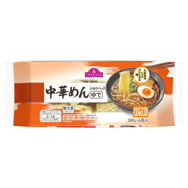 中華めん 小分けパック 商品画像 (メイン)