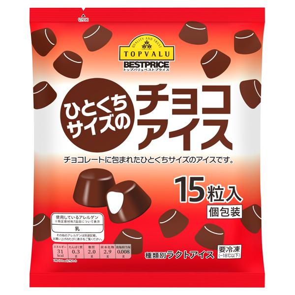 ひとくちサイズのチョコアイス 商品画像 (メイン)