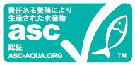 ASC認証