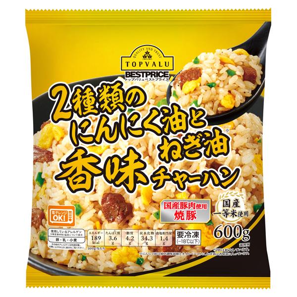 2種類のにんにく油とねぎ油 香味チャーハン 国産豚肉使用焼豚 国産一等米使用