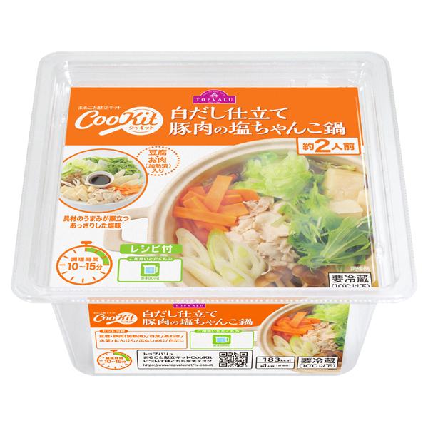 CooKit 白だし仕立て 豚肉の塩ちゃんこ鍋 まるごと献立キット クッキット 商品画像 (0)