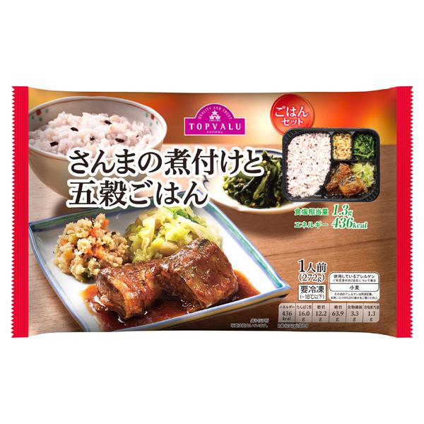 さんまの煮付けと五穀ごはん 商品画像 (メイン)