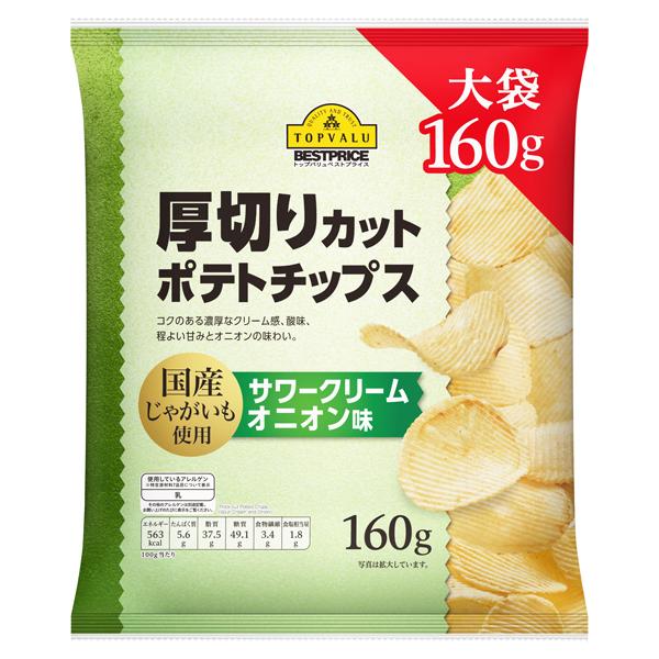 厚切りカット ポテトチップス 国産じゃがいも使用 サワークリームオニオン味