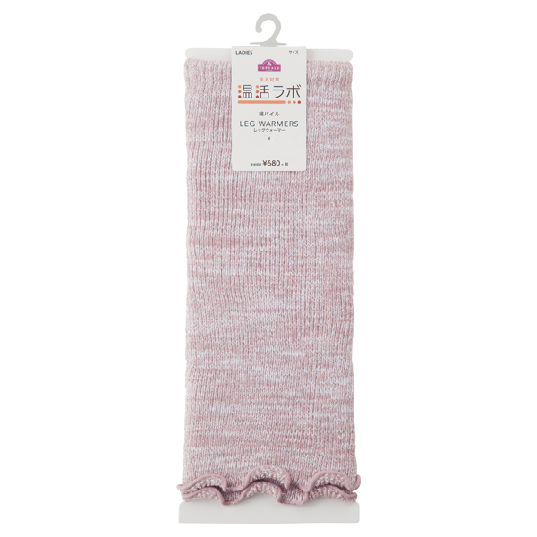 温活ラボ 綿パイル編みレッグウォーマー