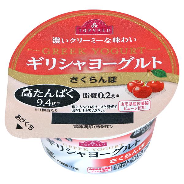 濃いクリーミーな味わい ギリシャヨーグルト さくらんぼ 商品画像 (メイン)