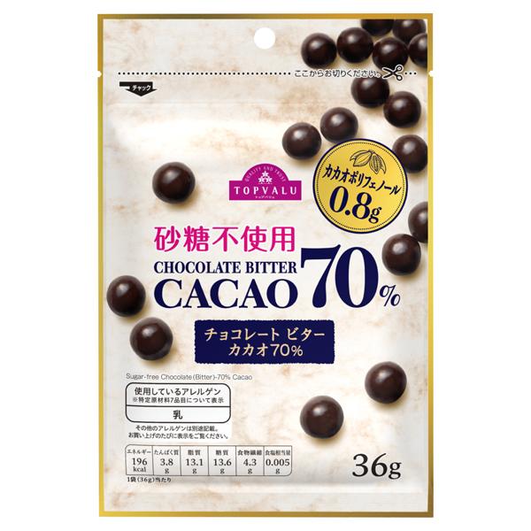 砂糖不使用 CHOCOLATE BITTER CACAO 70% チョコレート ビター カカオ 70% 商品画像 (メイン)