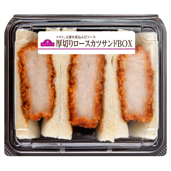 厚切りロースカツサンドBOX 商品画像 (メイン)