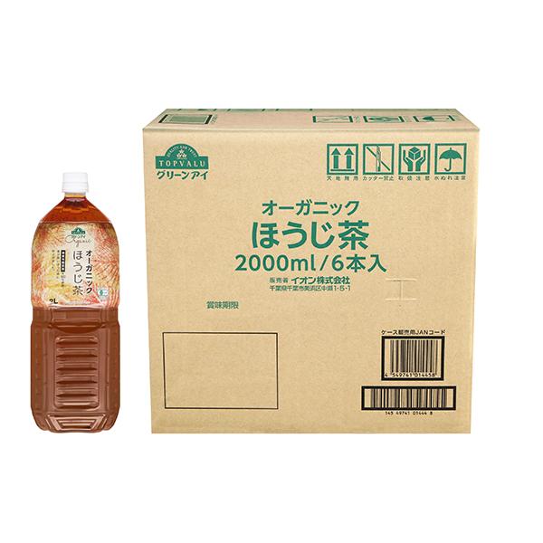 オーガニック ほうじ茶 商品画像 (メイン)