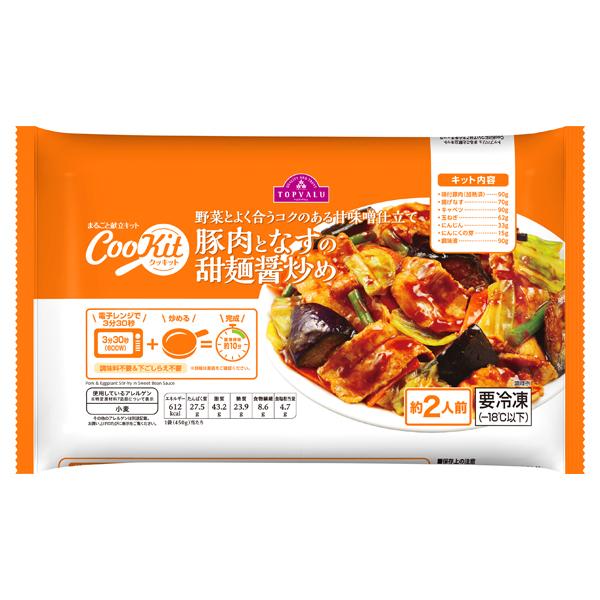 CooKit 野菜とよく合うコクのある甘味噌仕立て 豚肉となすの甜麺醤炒め まるごと献立キット クッキット 商品画像 (メイン)