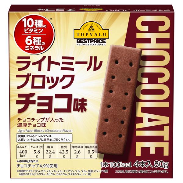 ライトミールブロック チョコ味