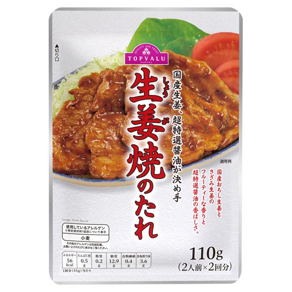 たれ の 生姜 焼き