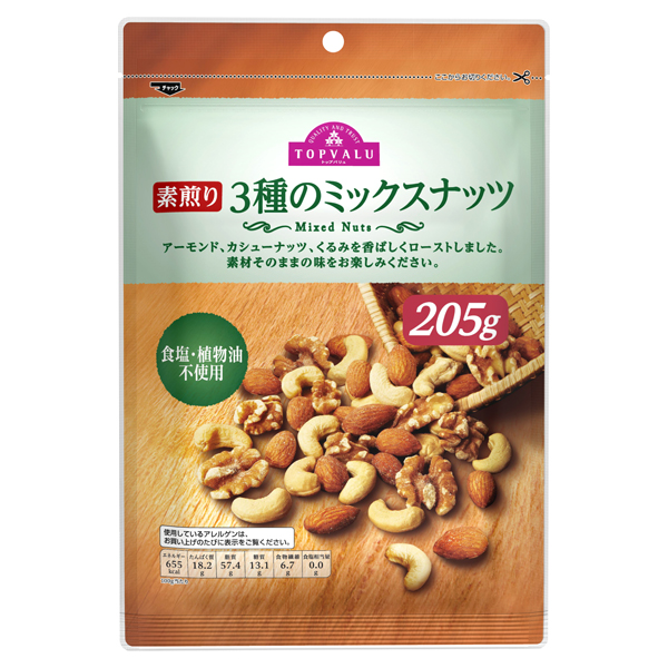 素煎り3種のミックスナッツ 商品画像 (メイン)