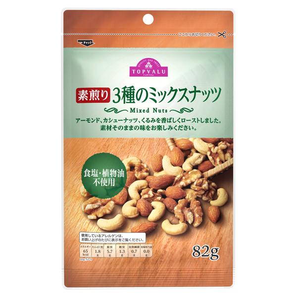 素煎り 3種のミックスナッツ 商品画像 (メイン)