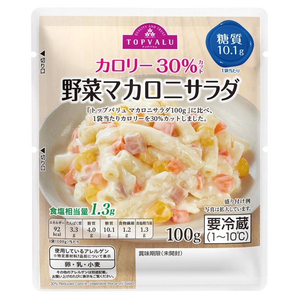 カロリー30%カット 野菜マカロニサラダ