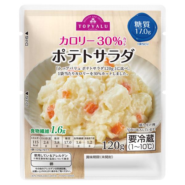 カロリー30%カット ポテトサラダ