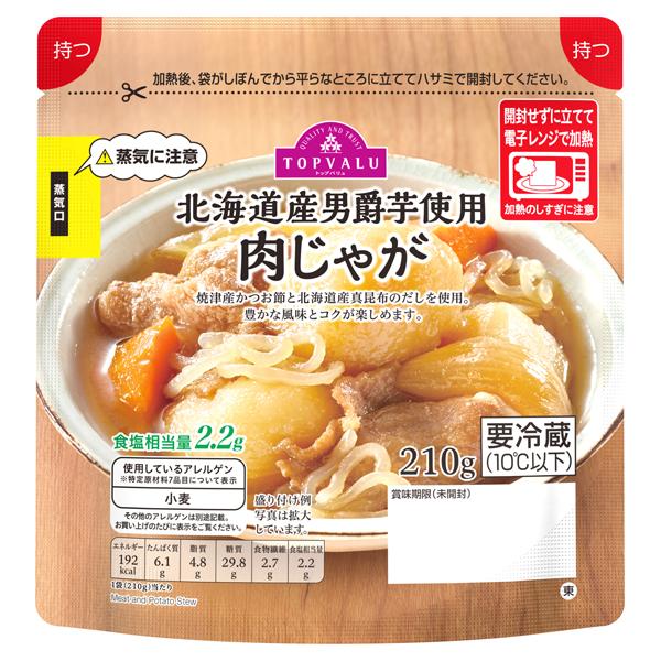 北海道産男爵芋使用 肉じゃが