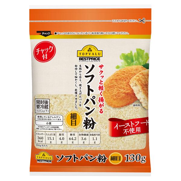 サクッと軽く揚がる ソフトパン粉 細目 商品画像 (メイン)