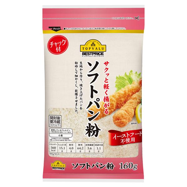 サクッと軽く揚がる ソフトパン粉 商品画像 (メイン)