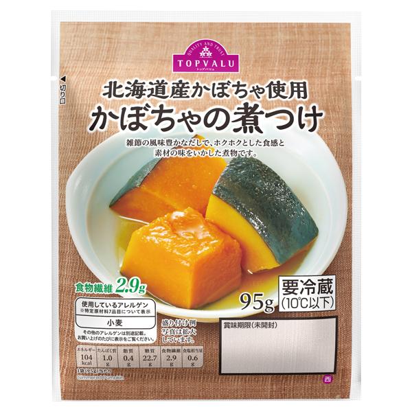 北海道産かぼちゃ使用 かぼちゃの煮つけ