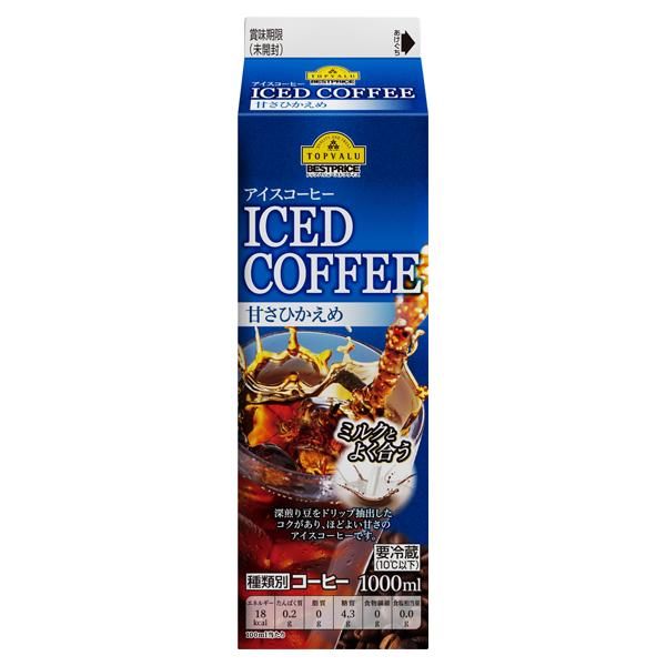 ICED COFFEE アイスコーヒー 甘さひかえめ