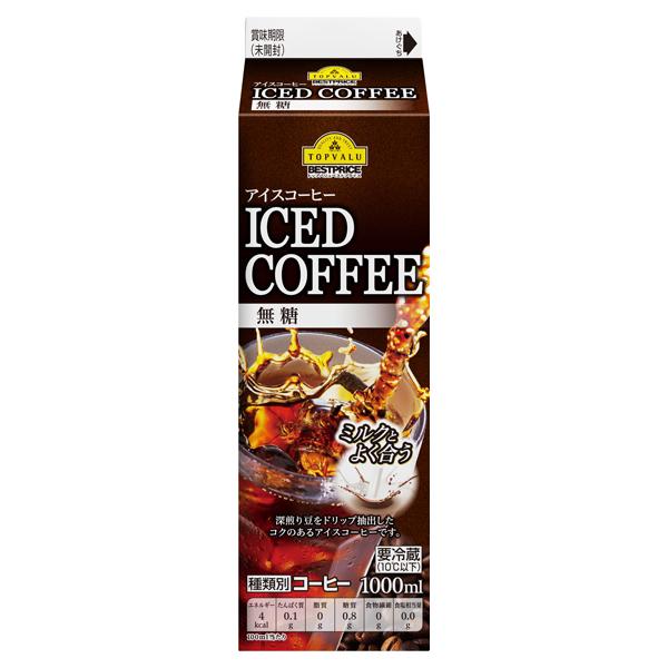ICED COFFEE アイスコーヒー 無糖
