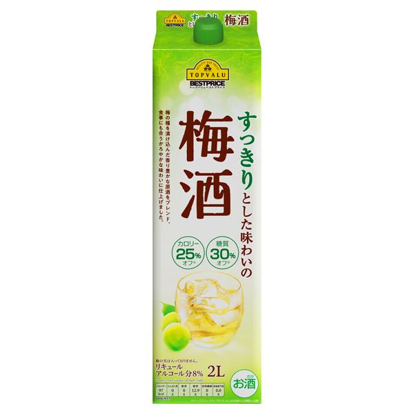 すっきりとした味わいの梅酒 カロリー25%オフ 糖質30%オフ 商品画像 (メイン)