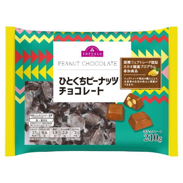 PEANUT CHOCOLATE ひとくちピーナッツチョコレート 商品画像 (メイン)
