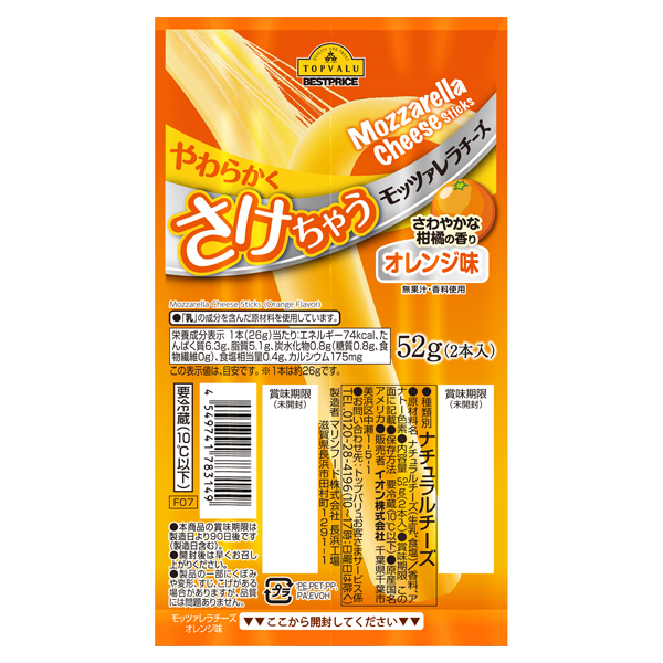 Mozzarella Cheese Sticks やわらかくさけちゃうモッツァレラチーズ さわやかな柑橘の香り オレンジ味