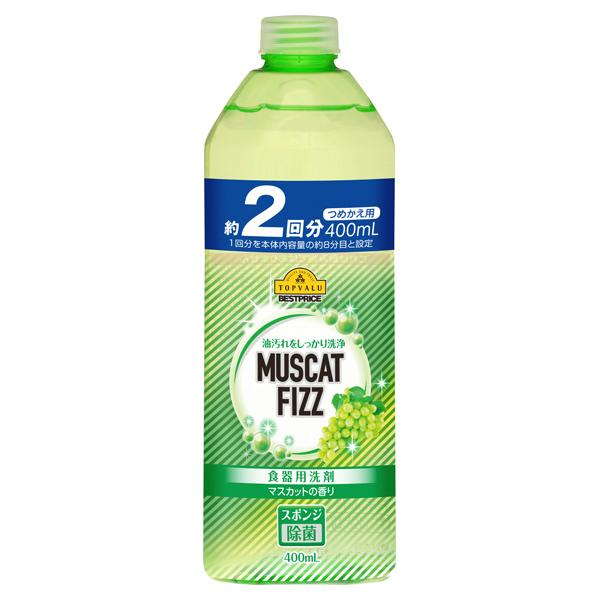 MUSCAT FIZZ 食器用洗剤 マスカットの香り つめかえ用