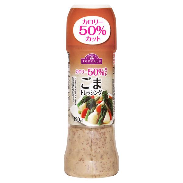 カロリー50%カット ごまドレッシング 商品画像 (メイン)