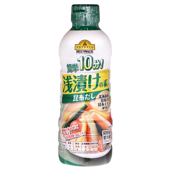 簡単10分! 浅漬けの素 昆布だし 北海道産昆布の昆布エキス使用