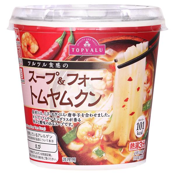 カップ入りスープ&フォー トムヤムクン 商品画像 (メイン)
