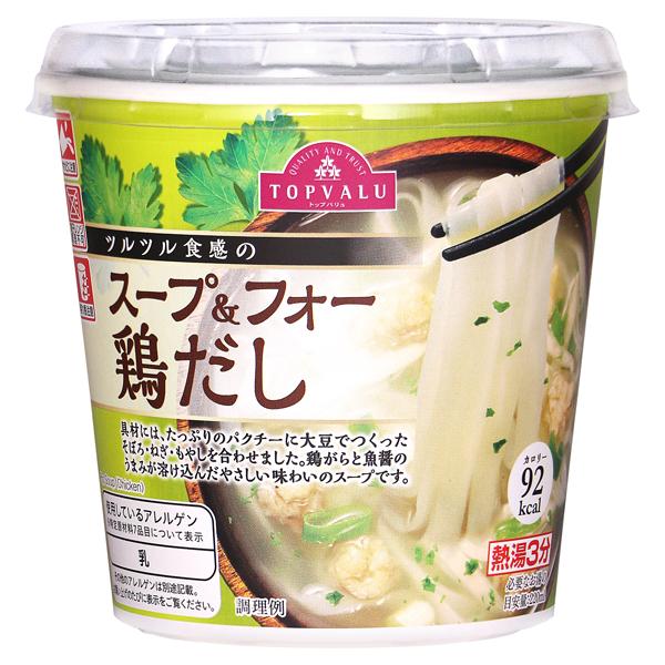 ツルツル食感の スープ&フォー 鶏だし 商品画像 (メイン)