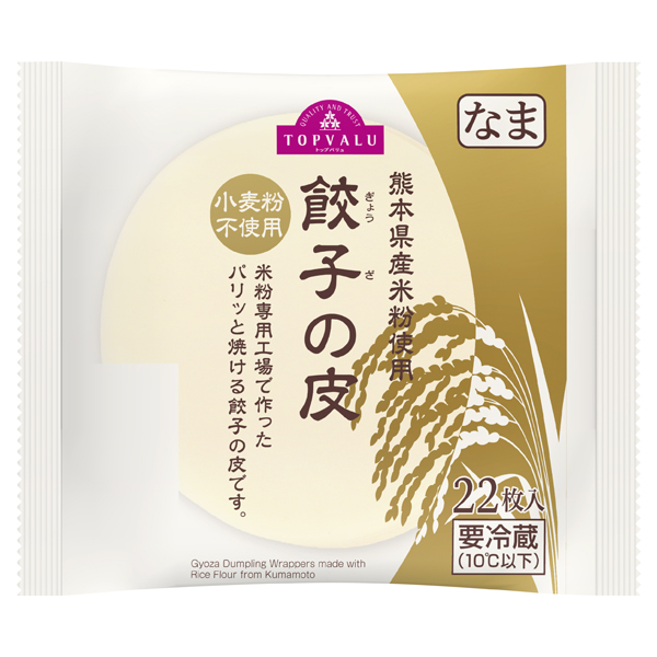 熊本県産米粉使用 餃子の皮 なま 小麦粉不使用 商品画像 (メイン)