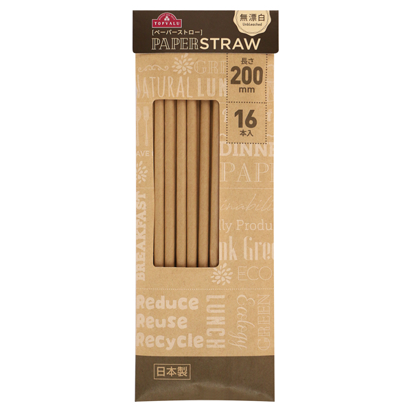 Unbleached PAPER STRAW 無漂白 ペーパーストロー