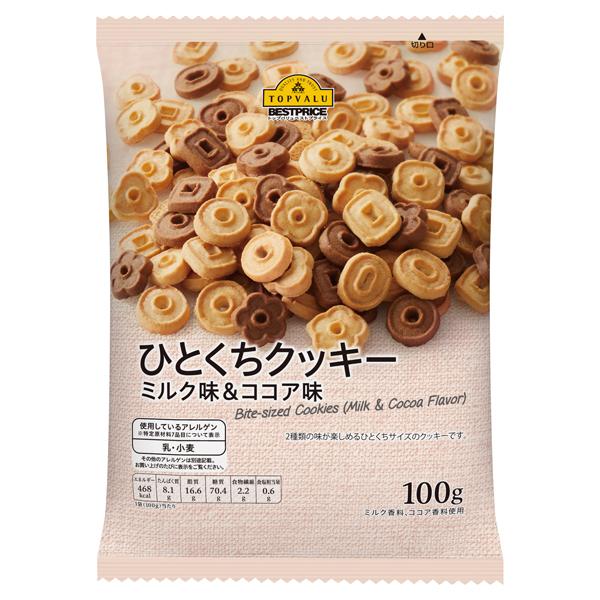 ひとくちクッキー ミルク味&ココア味 商品画像 (メイン)
