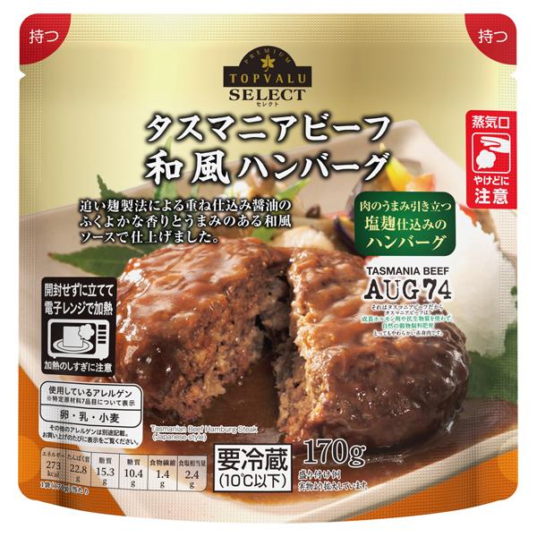 タスマニアビーフ 和風ハンバーグ 肉のうまみ引き立つ塩麹仕込みのハンバーグ 商品画像 (メイン)