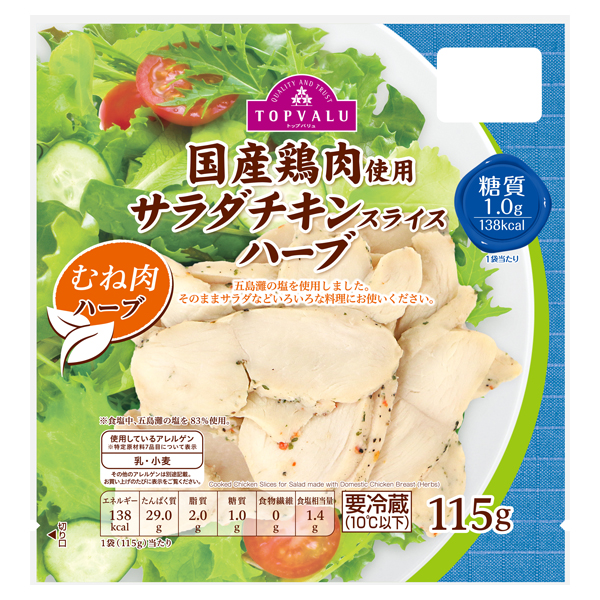 サラダチキンスライス(むね肉・ハーブ)