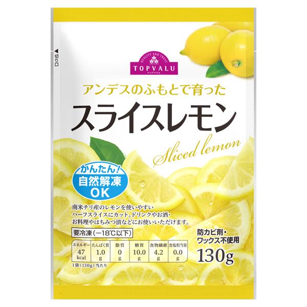アンデスのふもとで育ったスライスレモン 防カビ剤・ワックス不使用 商品画像 (メイン)