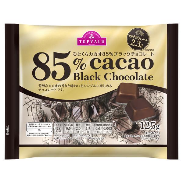 ひとくちカカオ85%ブラックチョコレート 商品画像 (メイン)