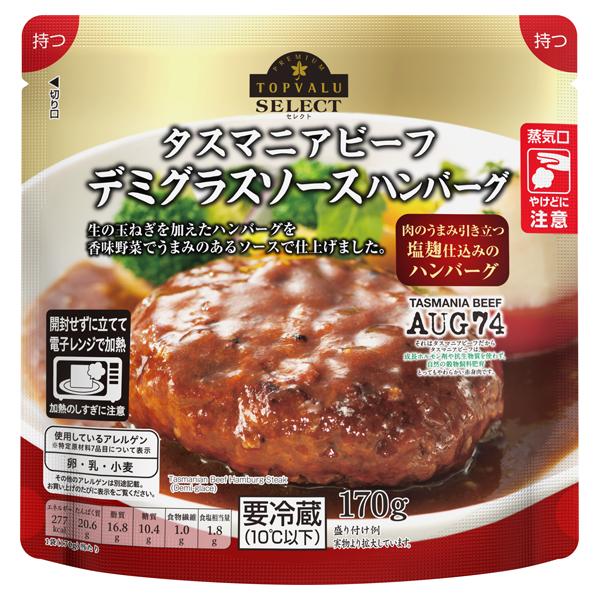 タスマニアビーフ デミグラスソースハンバーグ 肉のうまみ引き立つ塩麹仕込みのハンバーグ 商品画像 (メイン)