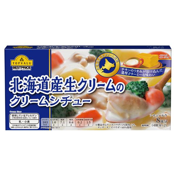 北海道産生クリームのクリームシチュー