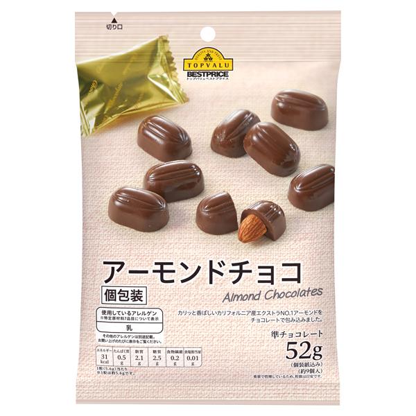 アーモンドチョコ 個包装