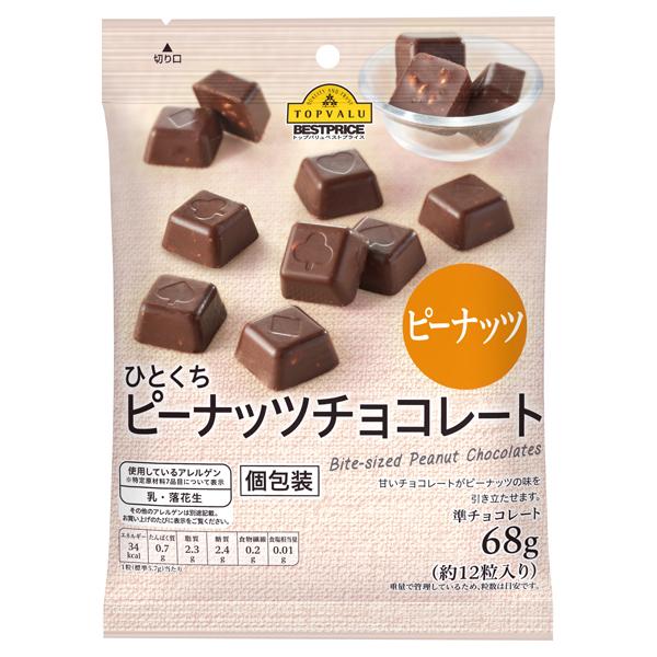 ピーナッツチョコレート ひとくちタイプ 商品画像 (メイン)