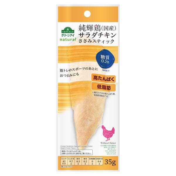 純輝鶏(国産)サラダチキン ささみスティック