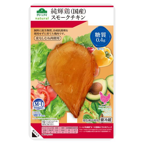 純輝鶏(国産)スモークチキン 皮なしむね肉使用 商品画像 (メイン)