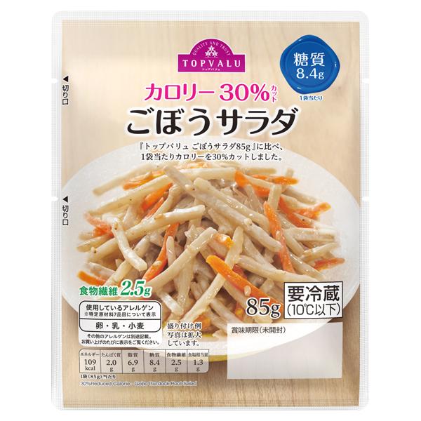 カロリー30%カット ごぼうサラダ