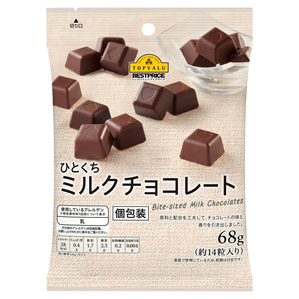 ひとくちミルクチョコレート 個包装 商品画像 (メイン)