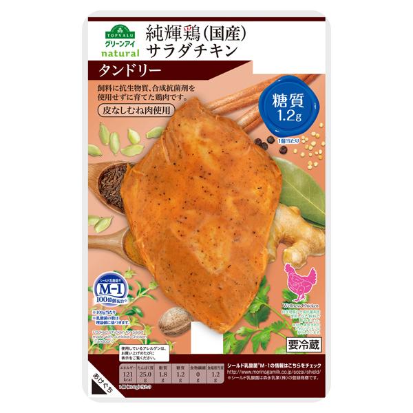 純輝鶏(国産)サラダチキン タンドリー 皮なしむね肉使用 商品画像 (メイン)