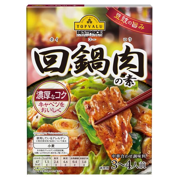 回鍋肉の素